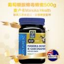 【NZ直邮】蜜纽康Manuka Health 葡萄糖胺维骨力蜂毒麦卢卡蜂蜜500g