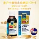 【NZ直邮】蜜纽康Manuka Health麦卢卡蜂蜜糖浆100ml