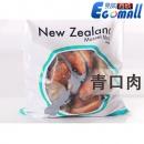 【中国现货】新西兰(纯)青口肉 500g*2包 包邮
