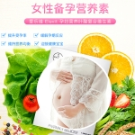 【NZ直邮】德国拜耳爱乐维孕妇复合维生素营养片100片