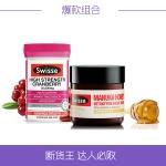 【爆款组合】Swisse高浓度蔓越莓胶囊30粒 + Swisse麦卢卡蜂蜜净化面膜70g