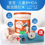【买就送-赠品】买提拉米任意两款产品送DHA+化妆包