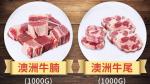 【中国现货】澳洲牛肉套餐二(牛腩1kg,牛尾1kg)包邮